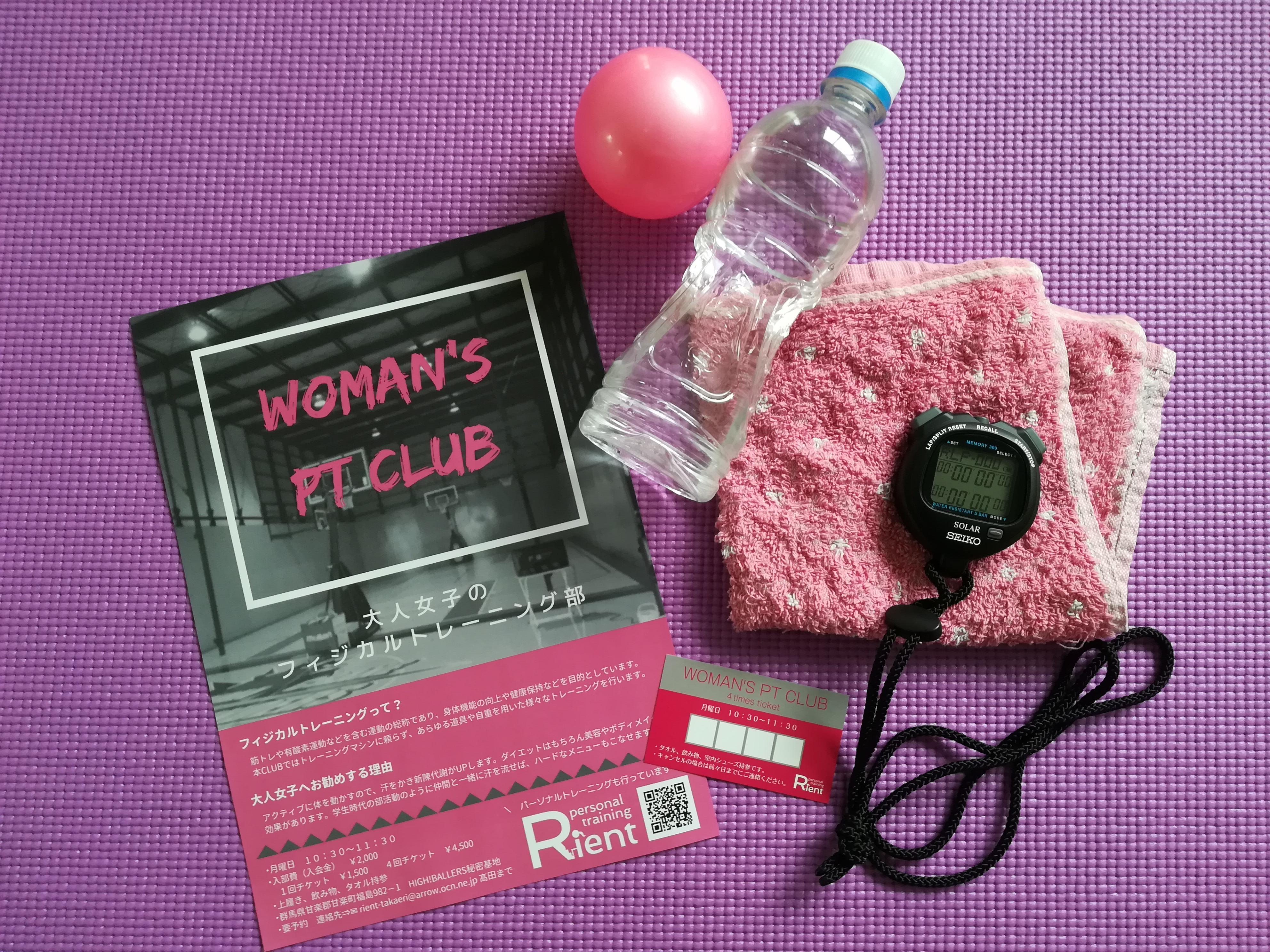 WOMAN'S PT CLUBのイメージ